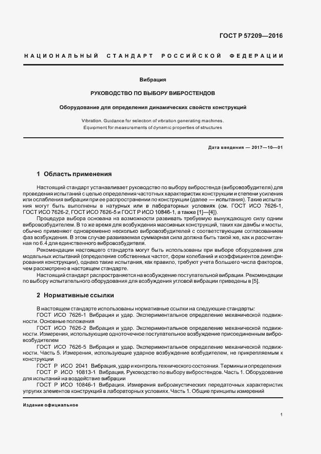 ГОСТ Р 57209-2016. Страница 5