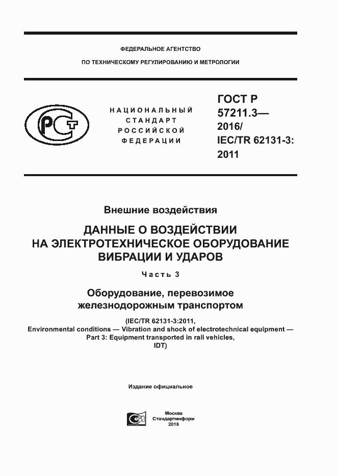 ГОСТ Р 57211.3-2016. Страница 1
