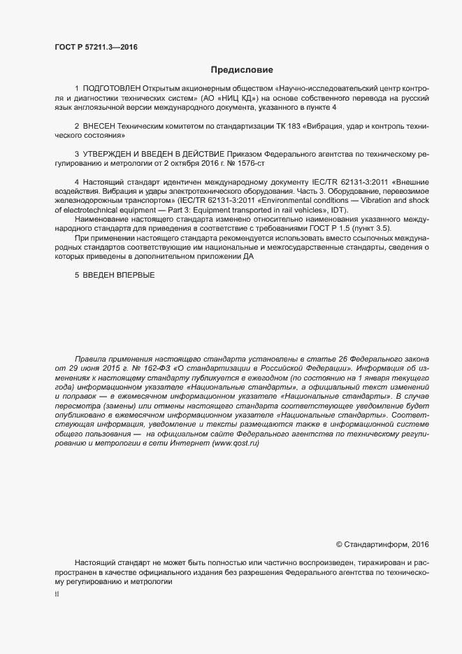 ГОСТ Р 57211.3-2016. Страница 2