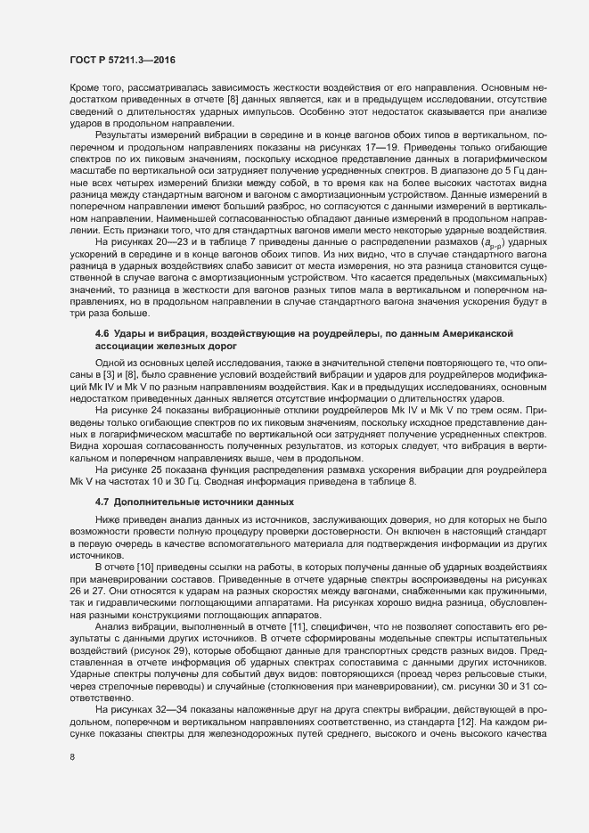 ГОСТ Р 57211.3-2016. Страница 11
