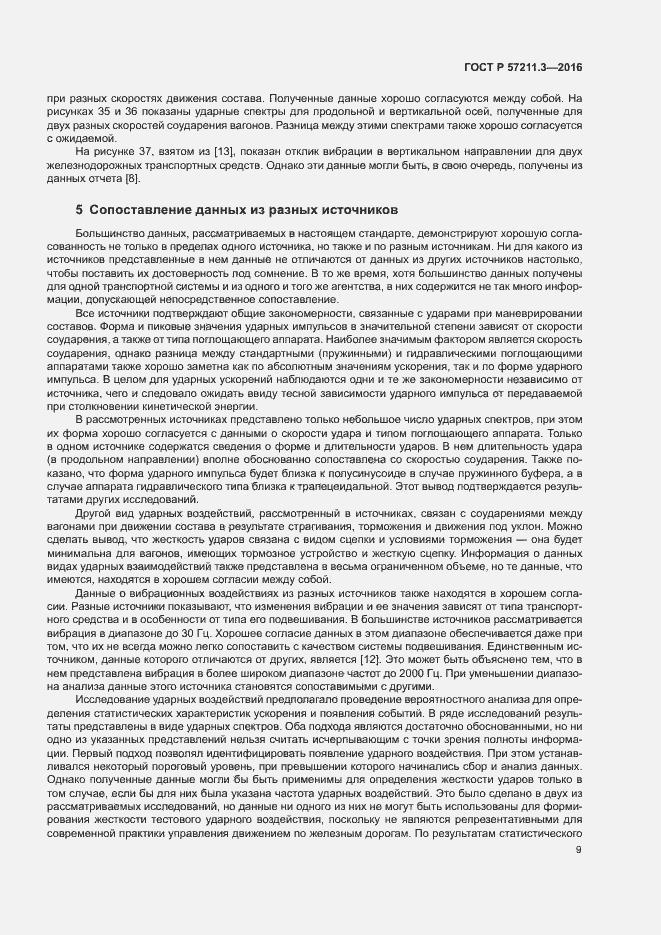 ГОСТ Р 57211.3-2016. Страница 12