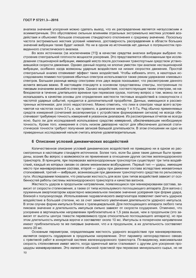 ГОСТ Р 57211.3-2016. Страница 13
