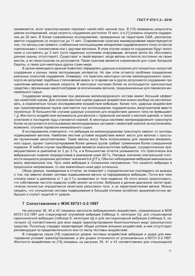 ГОСТ Р 57211.3-2016. Страница 14