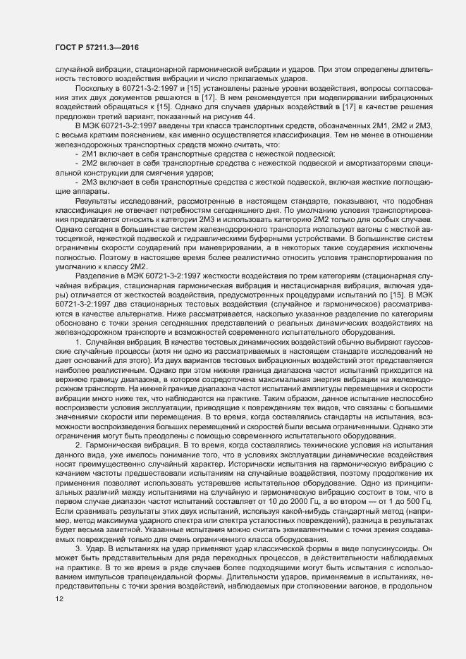 ГОСТ Р 57211.3-2016. Страница 15