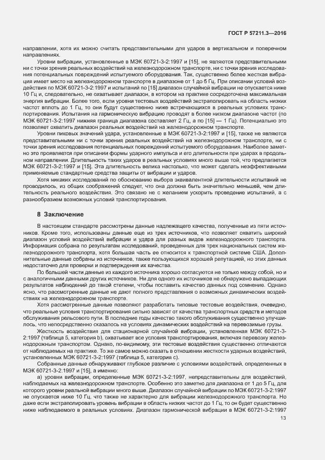 ГОСТ Р 57211.3-2016. Страница 16
