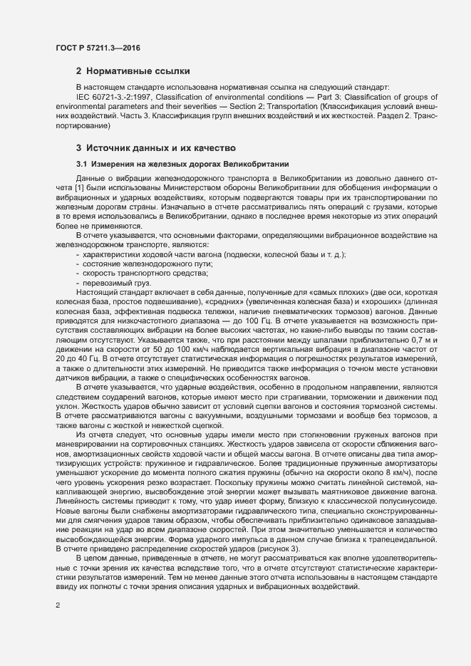 ГОСТ Р 57211.3-2016. Страница 5