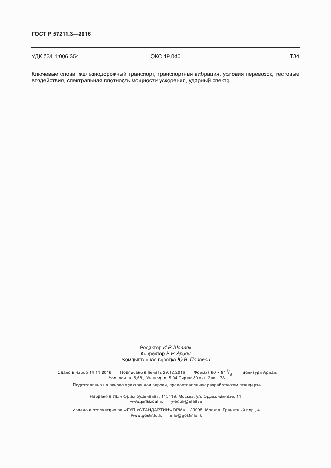 ГОСТ Р 57211.3-2016. Страница 47