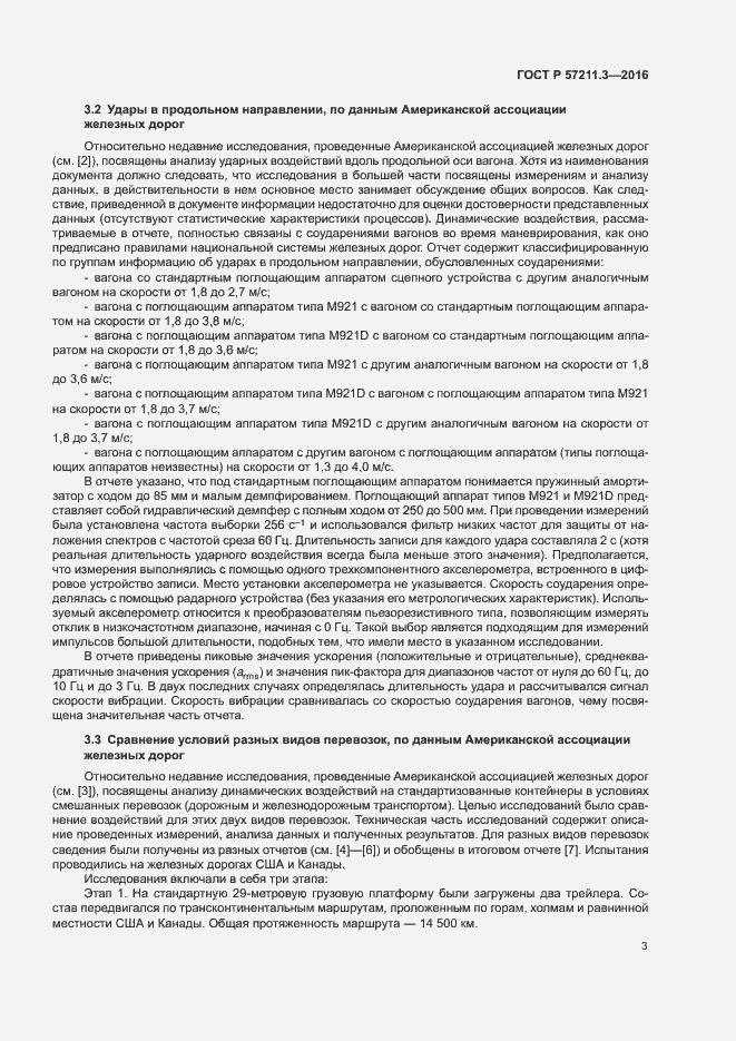 ГОСТ Р 57211.3-2016. Страница 6