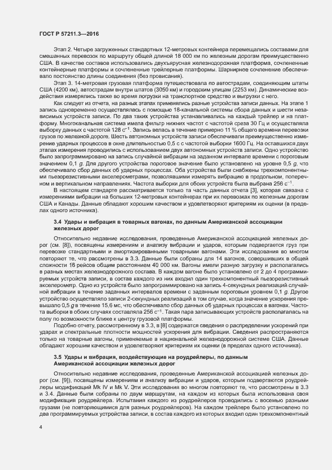 ГОСТ Р 57211.3-2016. Страница 7