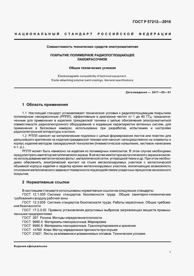 ГОСТ Р 57212-2016. Страница 4