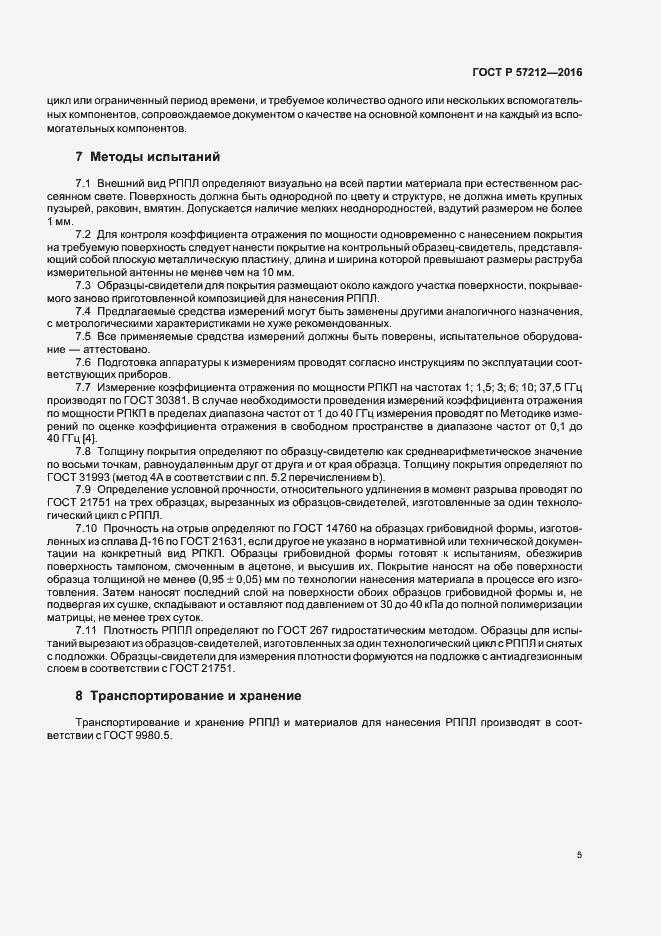ГОСТ Р 57212-2016. Страница 8