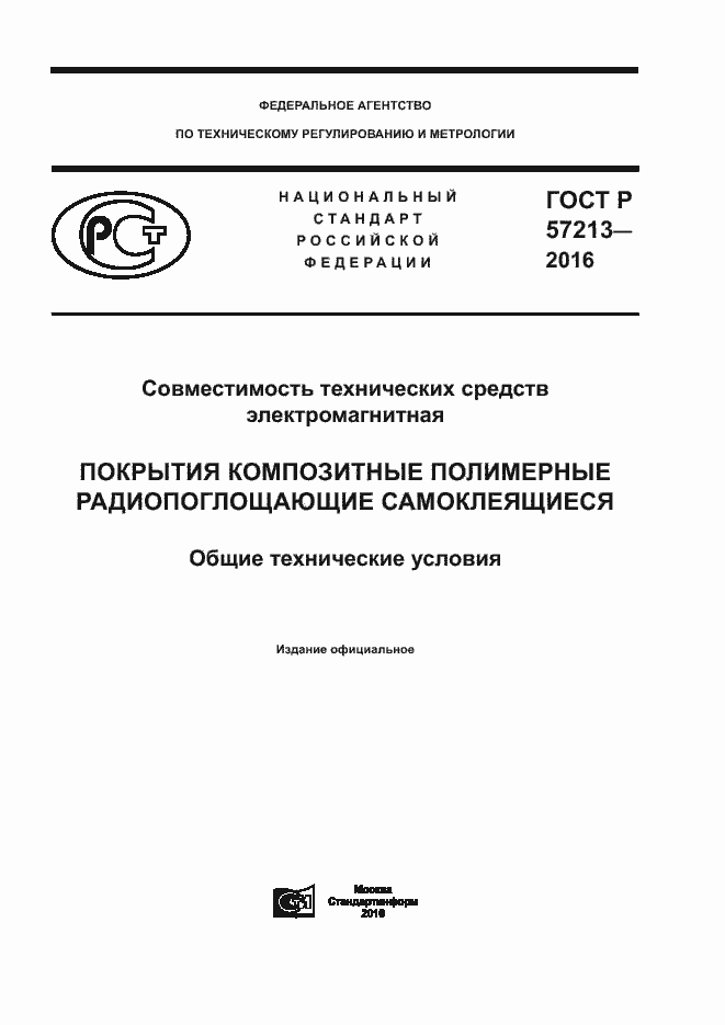 ГОСТ Р 57213-2016. Страница 1