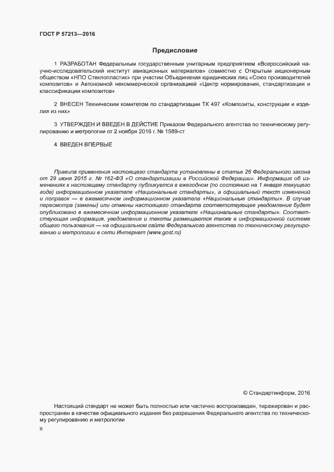 ГОСТ Р 57213-2016. Страница 2