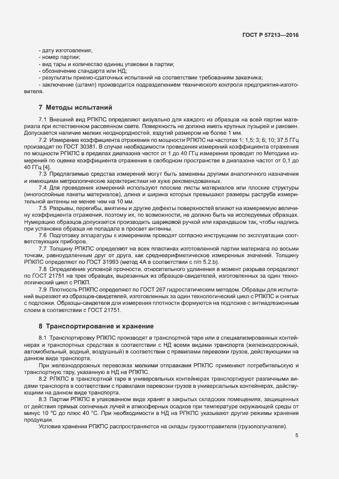 ГОСТ Р 57213-2016. Страница 8