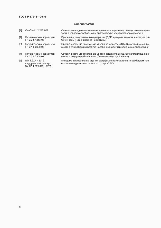 ГОСТ Р 57213-2016. Страница 9
