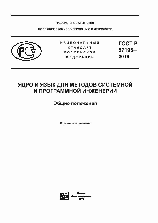 ГОСТ Р 57195-2016. Страница 1