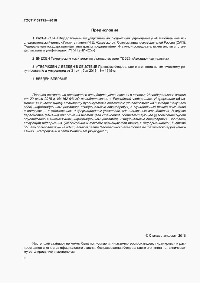 ГОСТ Р 57195-2016. Страница 2