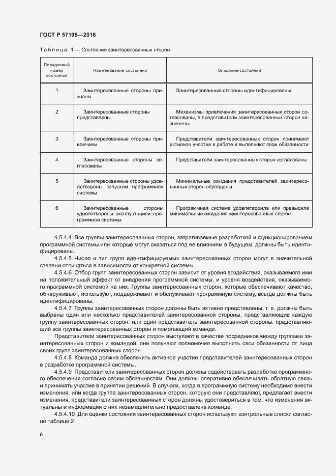 ГОСТ Р 57195-2016. Страница 9