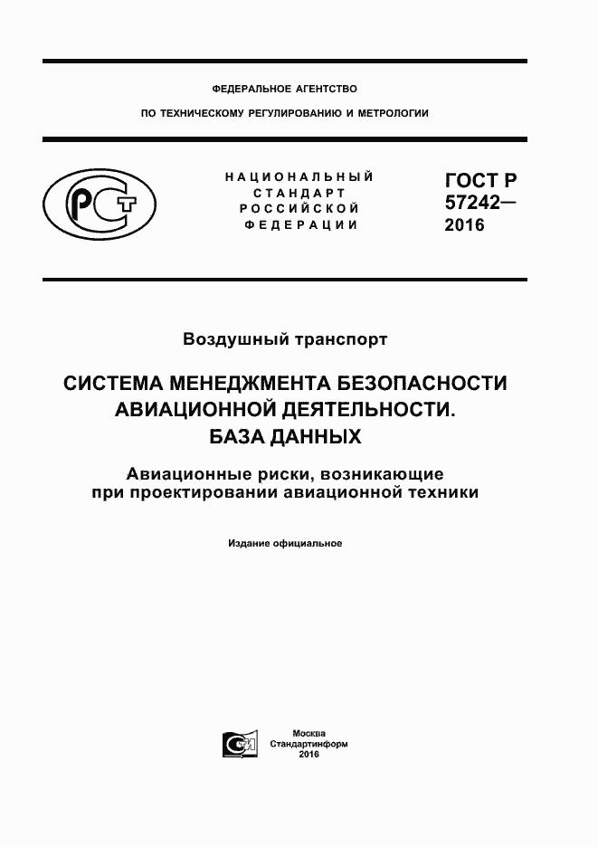 ГОСТ Р 57242-2016. Страница 1