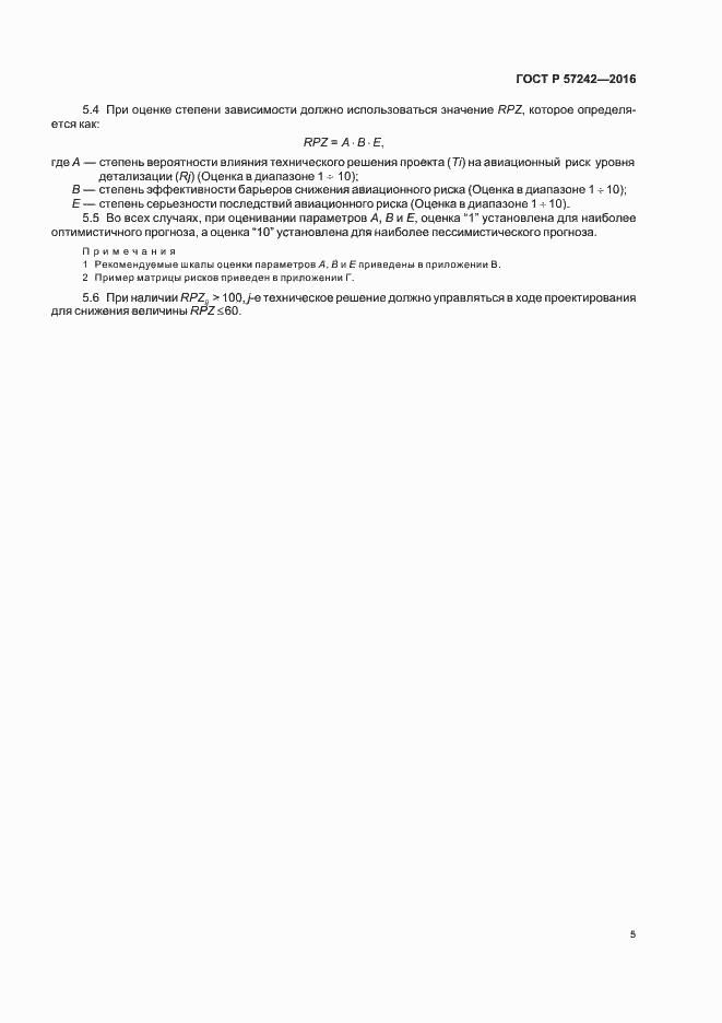 ГОСТ Р 57242-2016. Страница 9