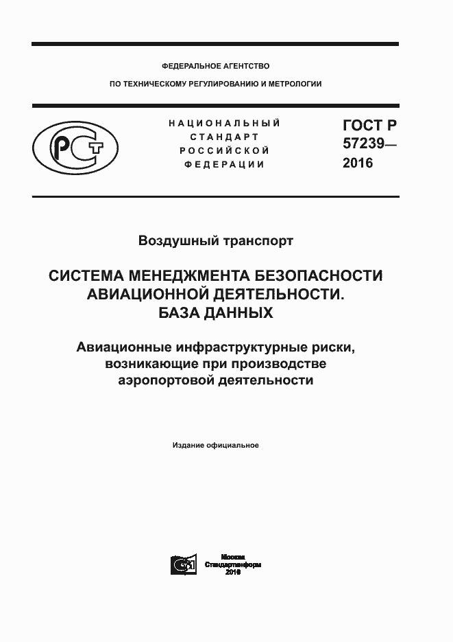 ГОСТ Р 57239-2016. Страница 1