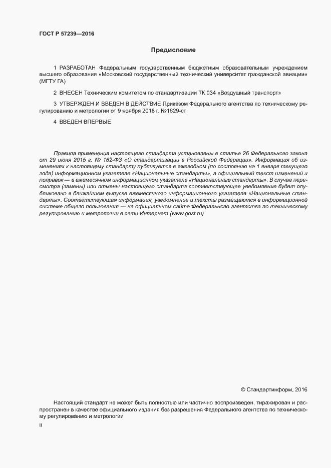 ГОСТ Р 57239-2016. Страница 2