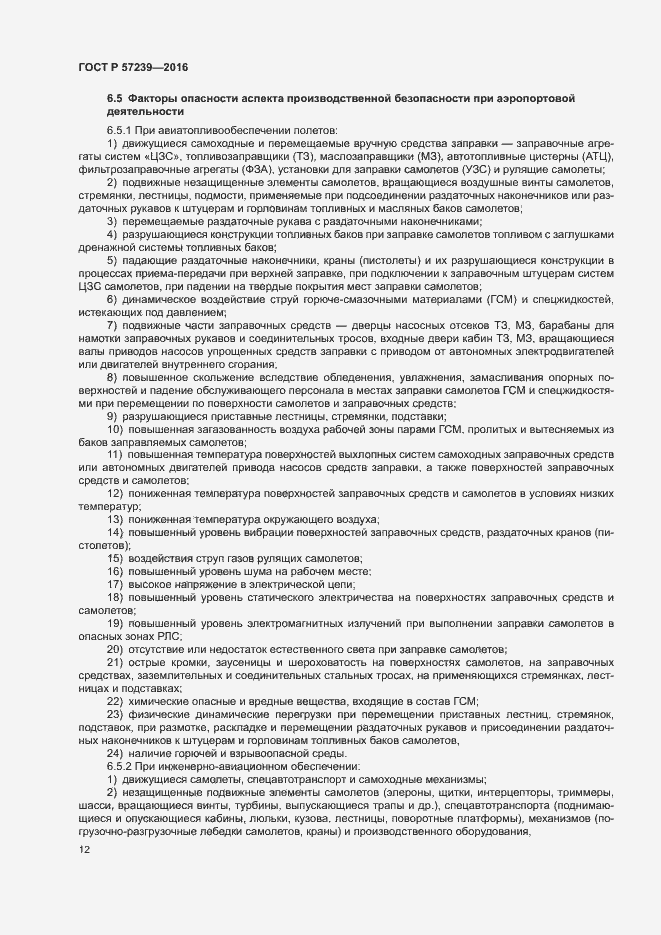 ГОСТ Р 57239-2016. Страница 16