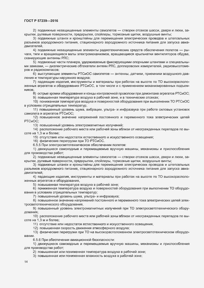 ГОСТ Р 57239-2016. Страница 18