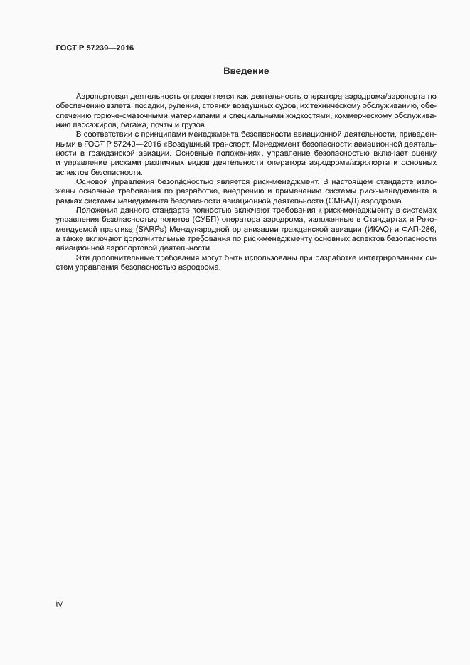 ГОСТ Р 57239-2016. Страница 4