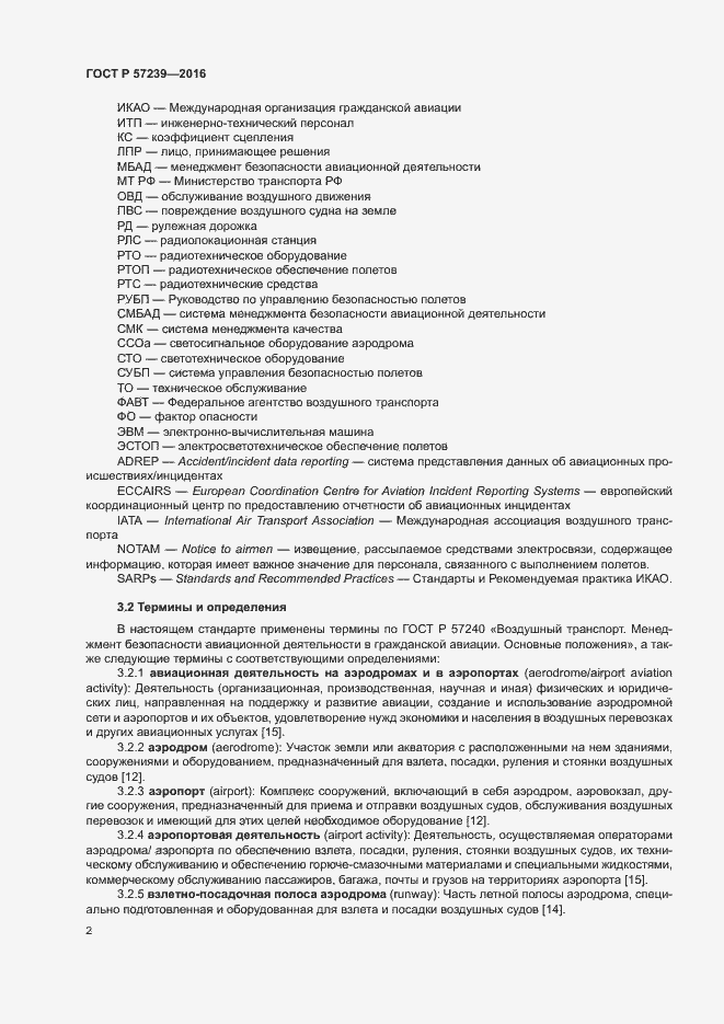 ГОСТ Р 57239-2016. Страница 6