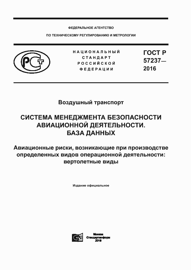 ГОСТ Р 57237-2016. Страница 1