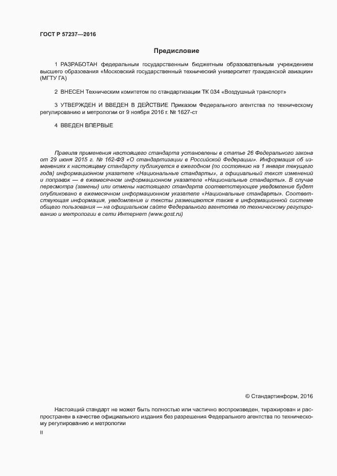 ГОСТ Р 57237-2016. Страница 2