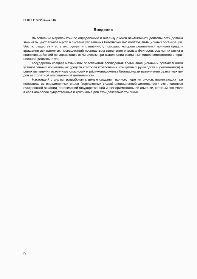 ГОСТ Р 57237-2016. Страница 4