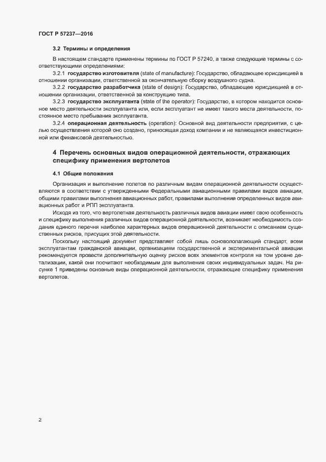 ГОСТ Р 57237-2016. Страница 6