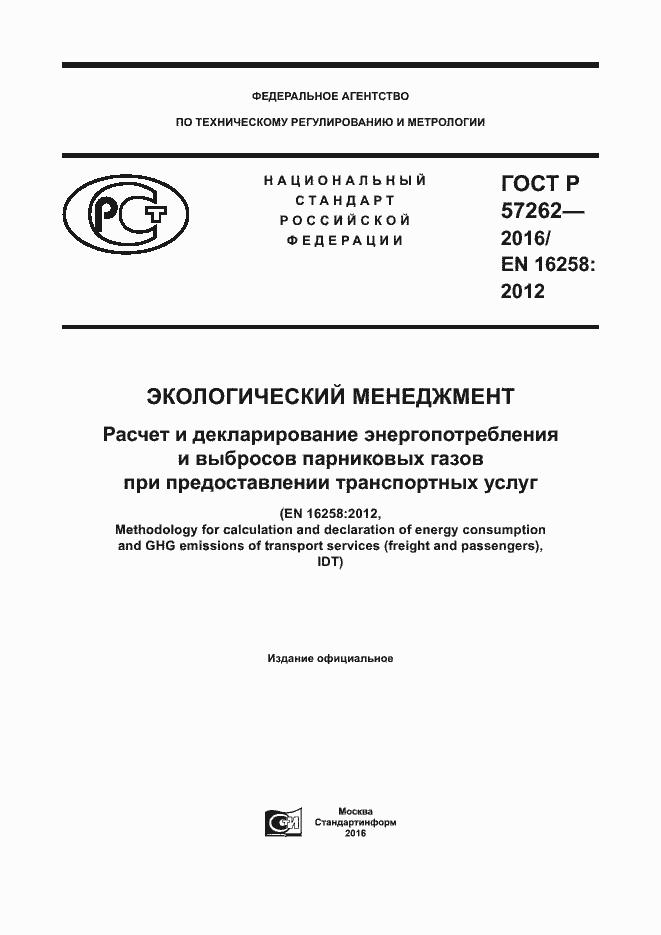 ГОСТ Р 57262-2016. Страница 1