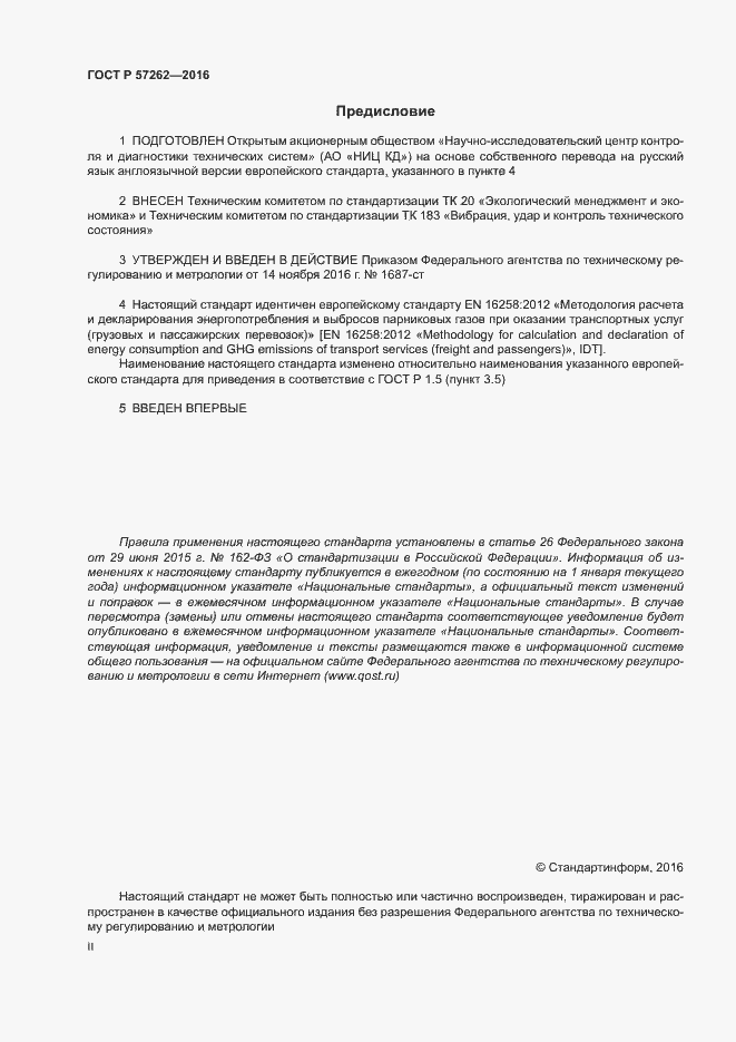ГОСТ Р 57262-2016. Страница 2