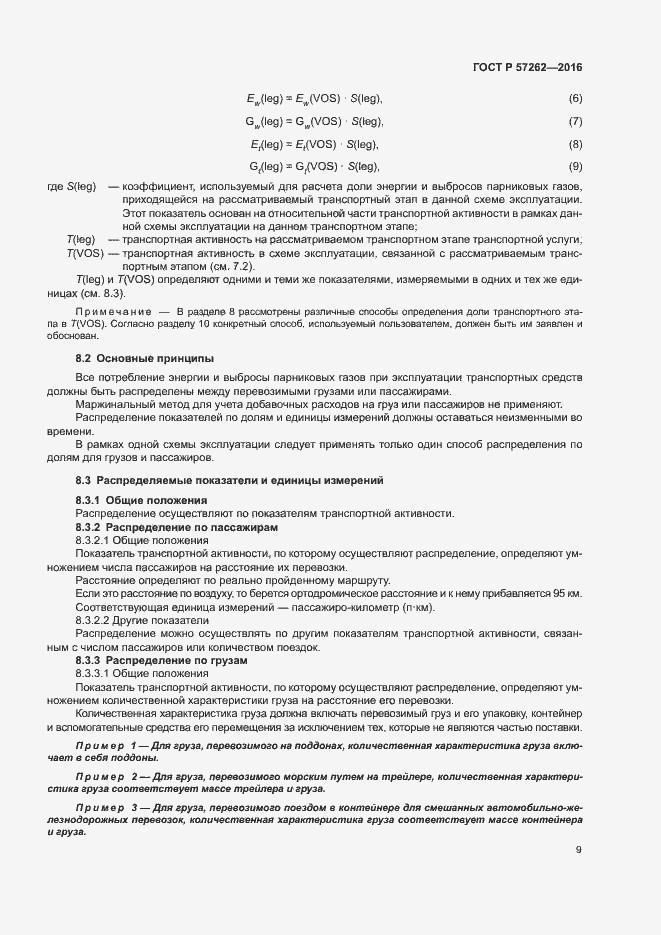 ГОСТ Р 57262-2016. Страница 13