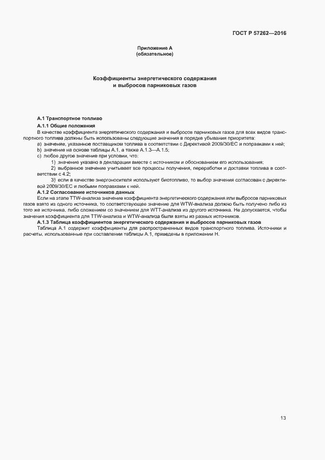 ГОСТ Р 57262-2016. Страница 17