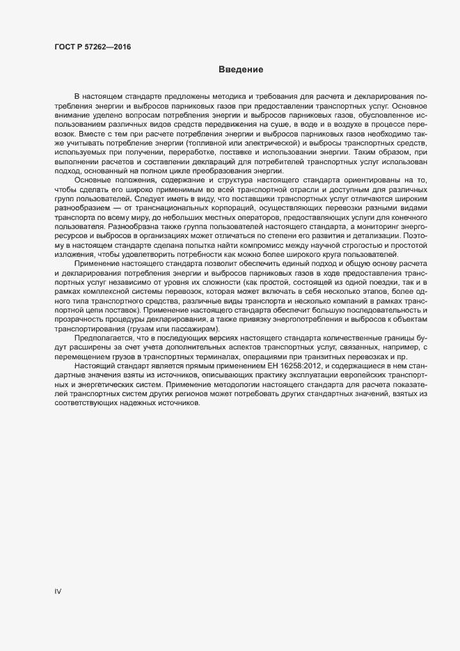 ГОСТ Р 57262-2016. Страница 4