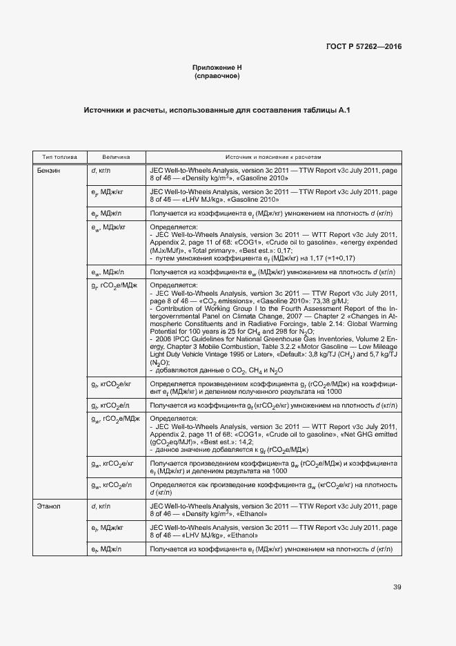 ГОСТ Р 57262-2016. Страница 43