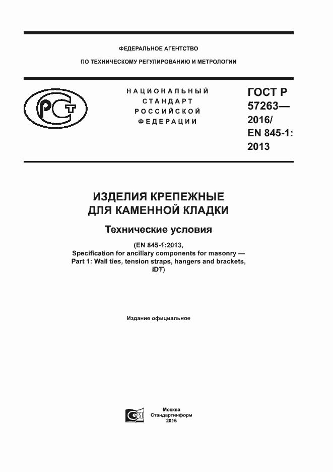 ГОСТ Р 57263-2016. Страница 1
