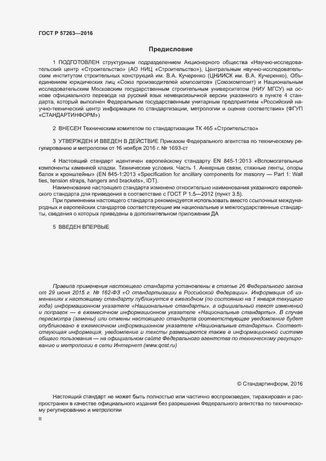 ГОСТ Р 57263-2016. Страница 2