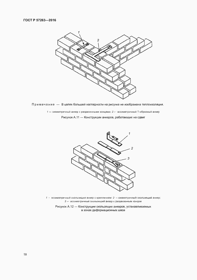 ГОСТ Р 57263-2016. Страница 21