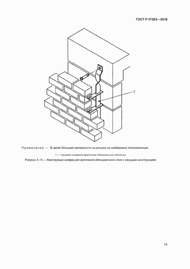 ГОСТ Р 57263-2016. Страница 22