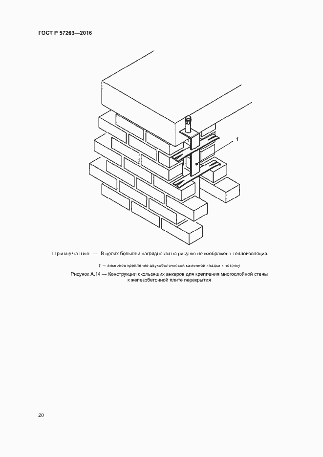 ГОСТ Р 57263-2016. Страница 23