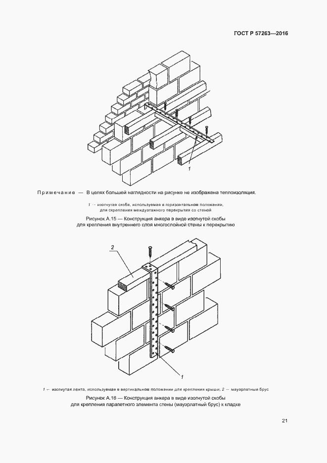 ГОСТ Р 57263-2016. Страница 24