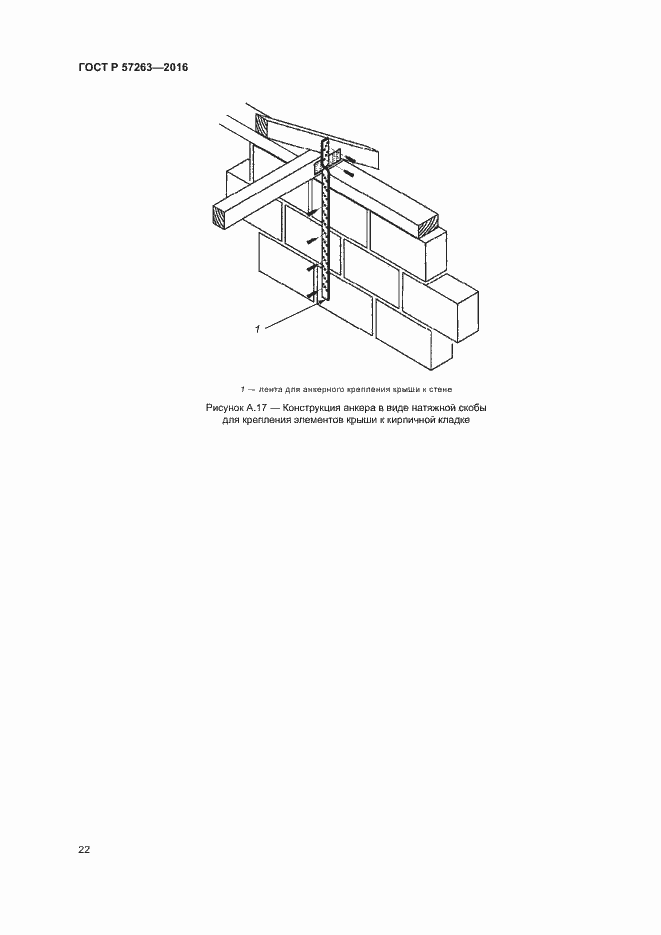 ГОСТ Р 57263-2016. Страница 25