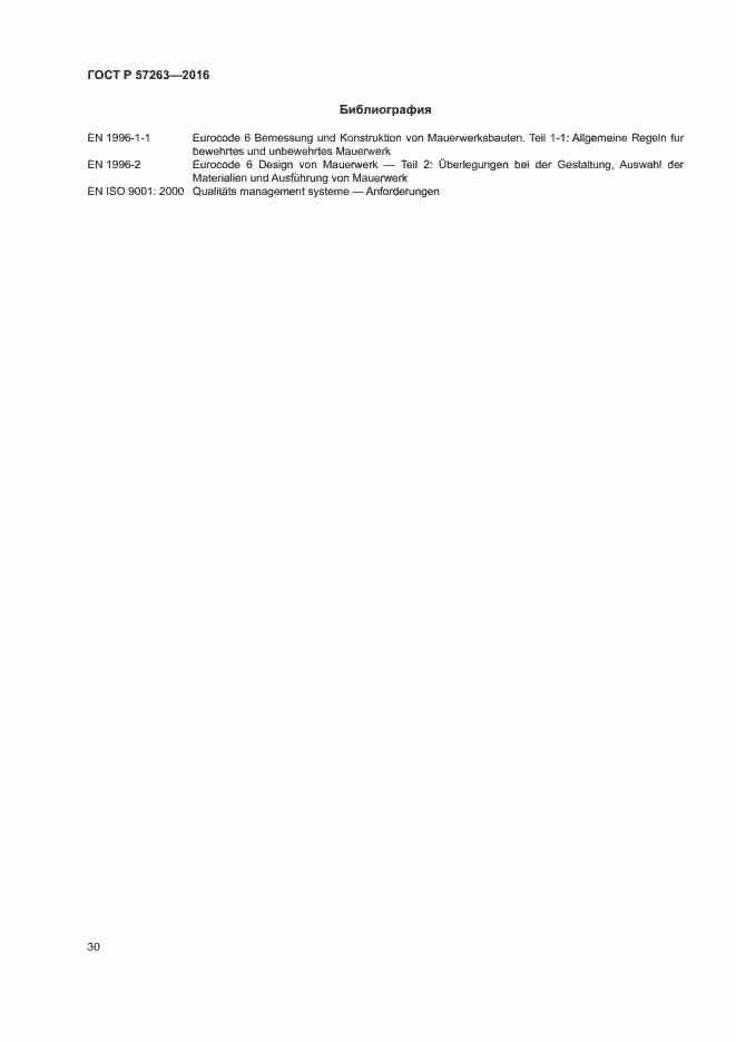 ГОСТ Р 57263-2016. Страница 33