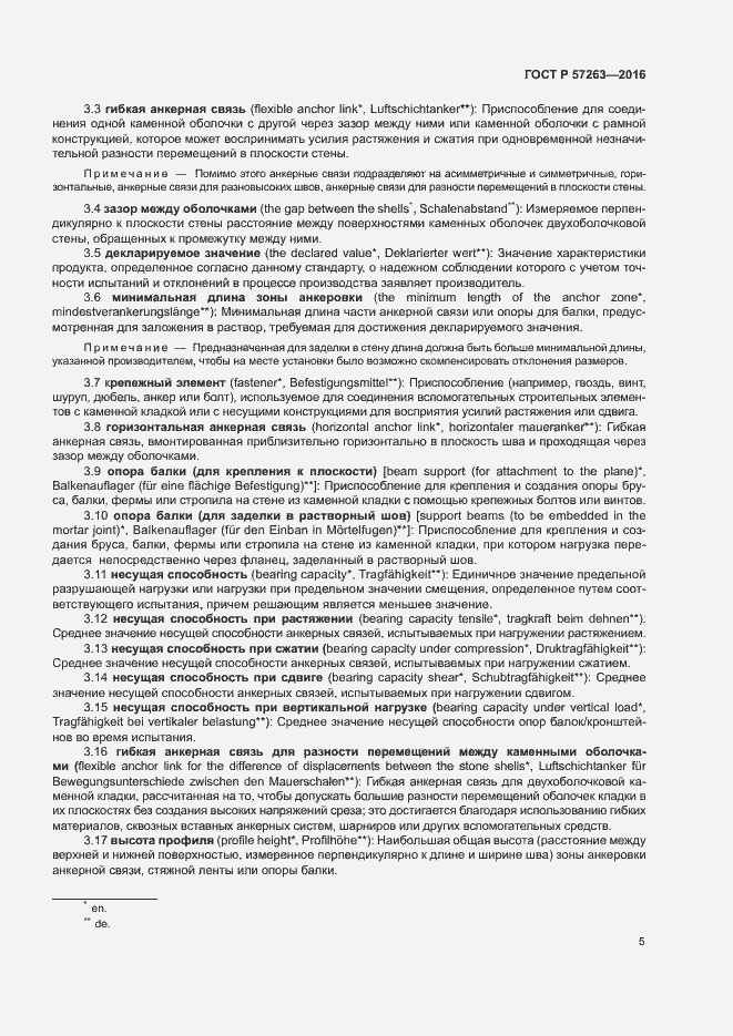 ГОСТ Р 57263-2016. Страница 8