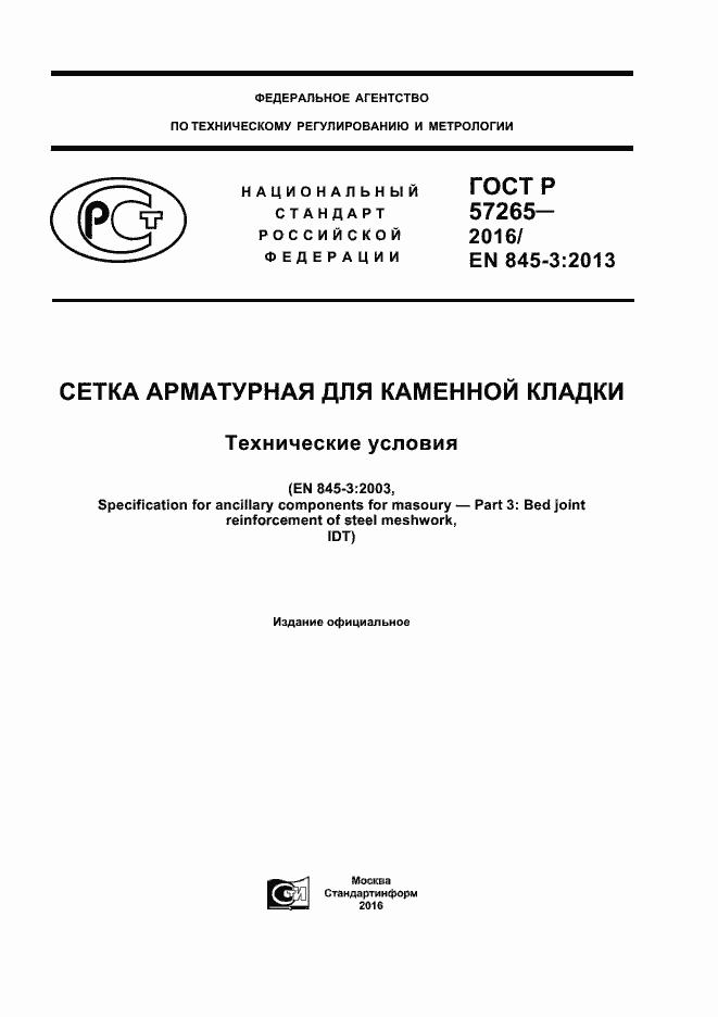 ГОСТ Р 57265-2016. Страница 1
